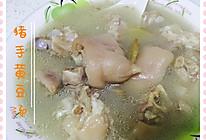 猪手黄豆汤-美容补脾益气的做法
