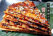 #下饭红烧菜#酱香牛肉薄脆千层饼的做法