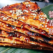 #下饭红烧菜#酱香牛肉薄脆千层饼
