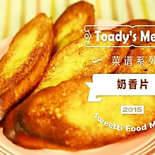 【微体】黄金脆片 奶香片