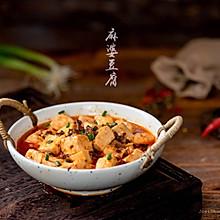 年夜菜-川香麻婆豆腐