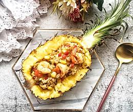 芝士菠萝饭的做法