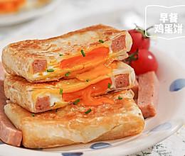 营养快手早餐丨午餐肉鸡蛋饼(手抓饼)的做法