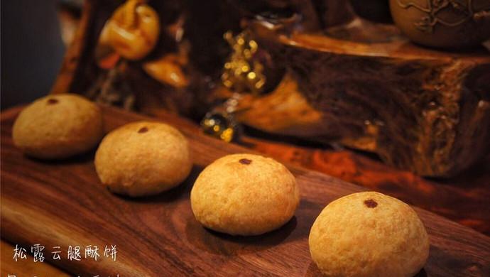 松露云腿酥饼#美的烤箱菜谱#