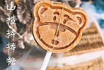 山楂棒棒糖的做法