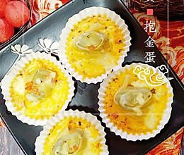 #全电厨王料理挑战赛热力开战!#元宝抱金蛋(云吞烤鸡蛋糕)的做法