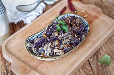 椒盐紫豆角