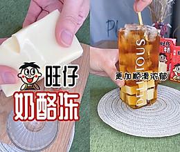 旺仔牛奶冻➕奶冻果茶的做法
