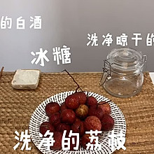 荔枝酒(菠萝、杨梅、石榴酒方法相同)