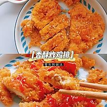 【炸鸡排】简易版香酥炸鸡排!无敌好吃!