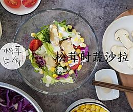 松茸时蔬沙拉|牛佤松茸食谱的做法