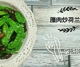 荷兰豆炒腊肉 10分钟快手菜#我要上首页挑战家常菜#的做法
