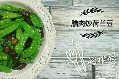 荷兰豆炒腊肉 10分钟快手菜
