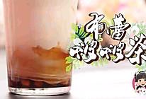 网络上最火的布雷脏脏茶,自己在家做更健康!的做法
