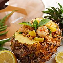 剩饭不用倒,巧手做夏日海鲜菠萝炒饭