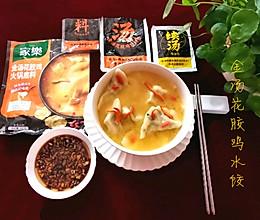 金汤花胶鸡水饺的做法