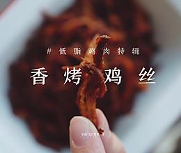 香烤鸡丝 | 一块鸡脯肉如何完美冒充牛肉干?的做法