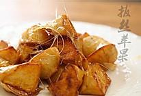 #硬核菜谱制作人#甜品 拔丝苹果:你家的苹果,又有新吃法咯的做法