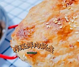 真香警告㊙️榨菜鲜肉锅盔 焦香酥脆超好吃的做法