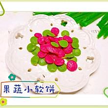 果蔬小软饼