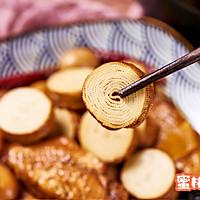 三味卤锅(卤鸡翅+卤蛋+卤豆皮卷)的做法图解7
