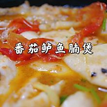 番茄鲈鱼腩煲