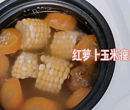 广式消暑老火汤胡萝卜玉米瘦肉汤(电饭煲版)的做法