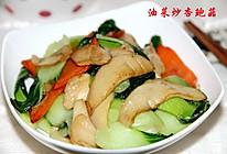 油菜炒杏鲍菇的做法