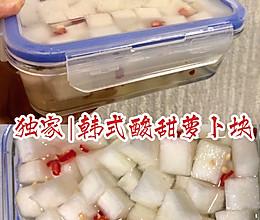 炸鸡必备!韩式酸甜萝卜块的做法
