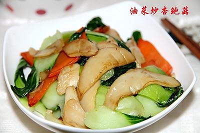 油菜炒杏鲍菇