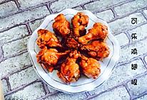 可乐鸡翅根#我要上首页挑战家常菜#的做法
