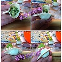 花式饺子--饺子的35种包法的做法图解9