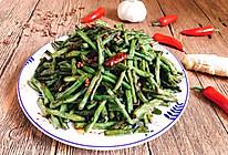 川菜 素 干煸豆角 快手家常菜 下饭菜的做法