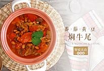 冬季来一碗暖暖的番茄黄豆焖牛尾的做法