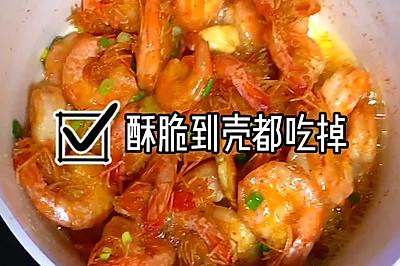 酥到壳都能吃掉的椒盐虾