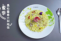 夏季黑松露意大利烩饭的做法