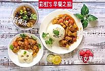 #美食新势力#10分钟上手咖喱鸡块拌饭的做法