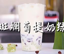 斑斓葡提奶绿的做法,【暴小兔茶饮】免费奶茶教程