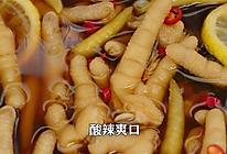 紫苏柠檬泡椒凤爪,口感独特超好吃,酸酸辣辣的做法