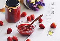 草莓酱#美的微波炉菜谱#的做法