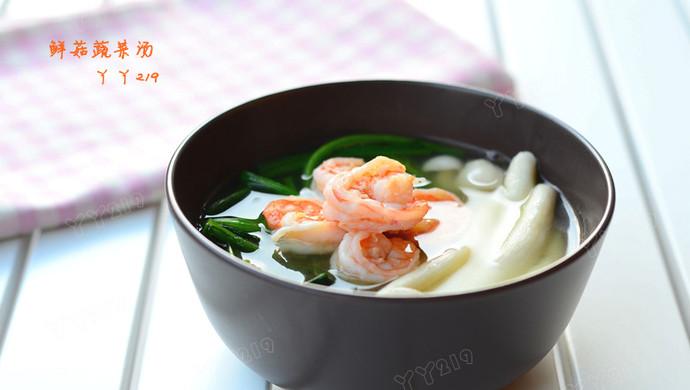 【鲜菇蔬菜汤】