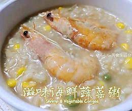 滋味海鲜蔬菜粥 #舌尖上的端午#的做法