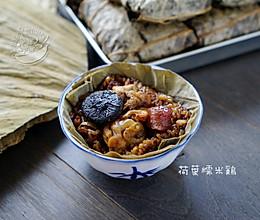 【荷叶糯米饭】的做法