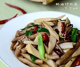 【蚝油炒双菇】——美味素食也能秒杀你的味蕾的做法