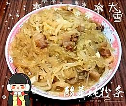 酸菜炖粉条~东北家常菜的做法