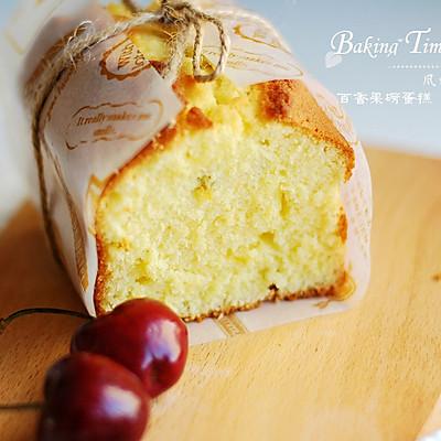 春日小清新:百香果磅蛋糕