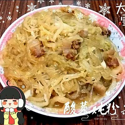 酸菜炖粉条~东北家常菜