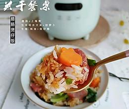 用电饭煲做香喷喷的腊肠煲仔饭的做法