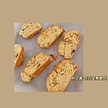 低卡意式坚果脆饼