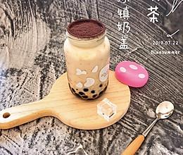 奶盖奶茶的做法